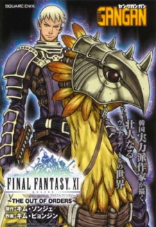 Final Fantasy XI: The Out of Orders