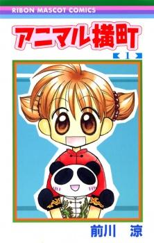 Animal Yokochou