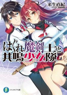 Hagure Makenshi to Kyoumei Shoujotai