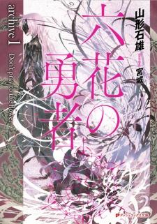 Rokka no Yuusha Archive