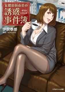 Onna Tantei Mayumi no Yuuwaku Jikenbo