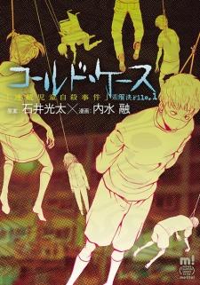 Cold Case: Mikaiketsu File.1 - Renzoku Jidou Jisatsu Jiken