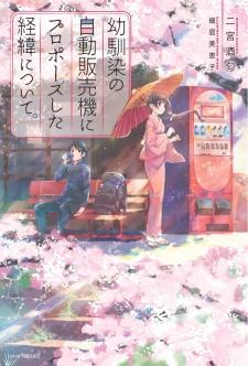 Osananajimi no Jidou Hanbaiki ni Proposal shita Keii ni Tsuite.