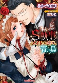 S Shitsuji to Maid Ojousama no Aoi Tori