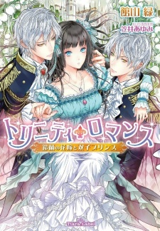 Trinity Romance: Suzuran no Hanayome to Futago Prince