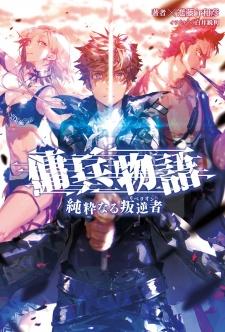 Youhei Monogatari: Junsui naru Rebellion