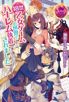 18-kin Otome Game no Sekai de Harem Shuuchaku Saremashita