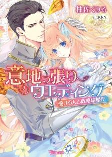 Ijippari Wedding: Aisuru Hito to Seiryaku Kekkon!?