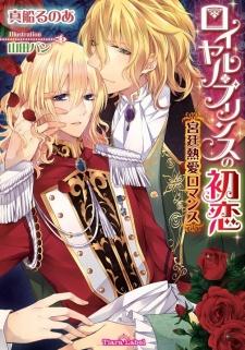 Royal Prince no Hatsukoi: Kyuutei Netsuai Romance