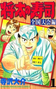 Shouta no Sushi: Zenkokutaikaihen
