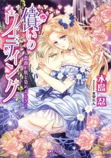 Tsugunai no Wedding: Bara ga Hada wo Someru Toki