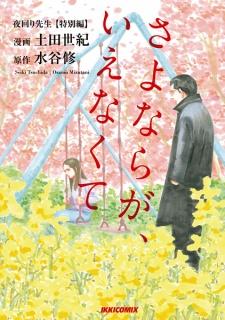 Yomawari Sensei Tokubetsu-hen: Sayonara ga Ienakute