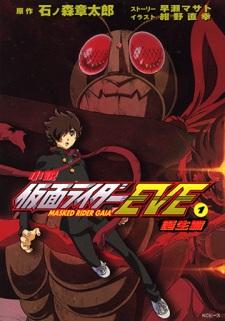 Kamen Rider Eve