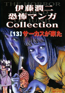 Ito Junji Kyoufu Manga Collection - Circus ga Kita