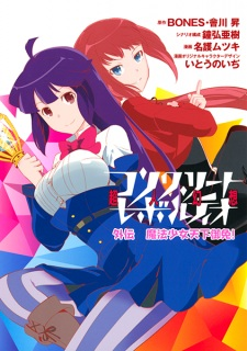 Concrete Revolutio: Choujin Gensou Gaiden - Mahou Shoujo Tenkagomen!