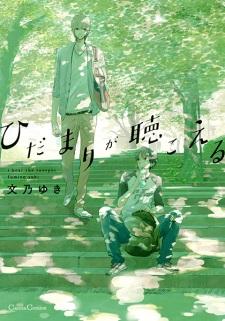 Hidamari ga Kikoeru