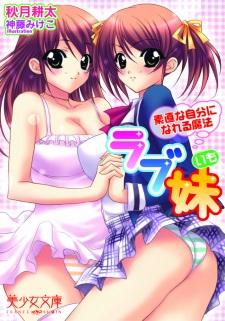 Love Imouto: Sunao na Jibun ni Nareru Mahou
