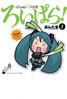 Hachune Miku no Nichijou: Roipara!
