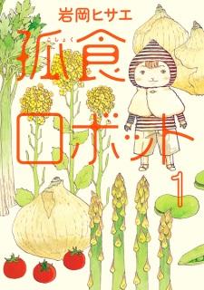 Koshoku Robot
