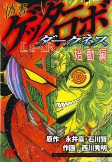 Gisho Getter Robo Darkness: Shidou-hen