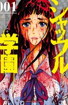 Shuffle Gakuen Manga Myanimelist Net