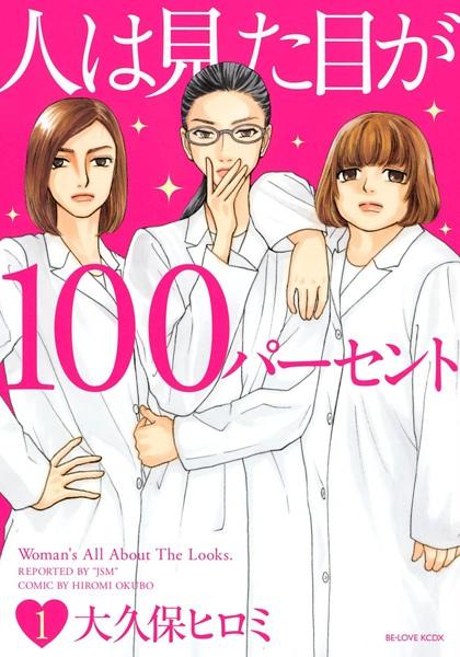 hito wa mitame ga 100 percent episode 1