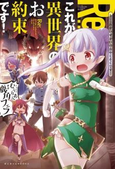 Re:Kore ga Isekai no Oyakusoku desu!
