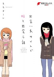 Manga Dating Site.