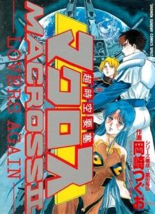 Choujikuu Yousai Macross II: Lovers Again