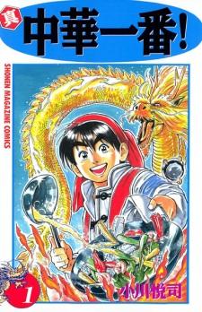 Shin Chuuka Ichiban!