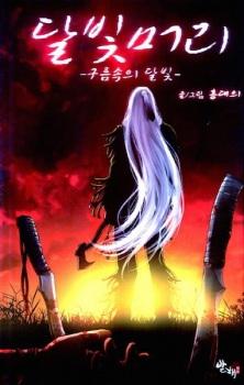 Moonlit Hair/Moonlight Head/달빛머리/Moonlight Hair