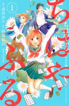 Chihayafuru: Chuugakusei-hen