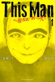 This Man: Sono Kao wo Mita Mono ni wa Shi wo