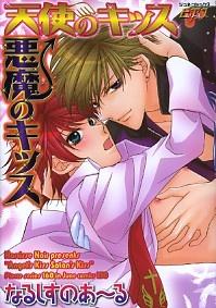 Tenshi no Kiss Akuma no Kiss