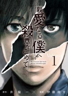 Shinai naru Boku e Satsui wo Komete