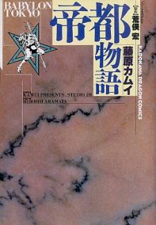 Teito Monogatari