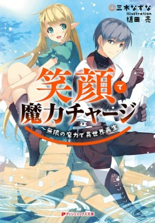 Egao de Maryoku Charge: Mugen no Maryoku de Isekai Saisei