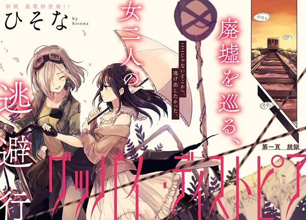 Goodbye Dystopia Manga - Pictures - MyAnimeList.net