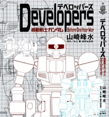 Developers - Mobile Suit Gundam Before One Year War