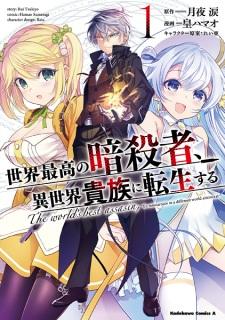 Sekai Saikou No Ansatsusha Isekai Kizoku Ni Tensei Suru Manga