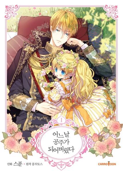 Who Made Me a Princess|Manga - Pictures - MyAnimeList.net