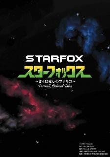 Star Fox: Farewell, Beloved Falco