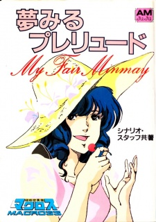 Macross: My Fair Minmay ~ Dreaming Prelude