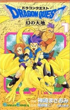 Dragon Quest: Maboroshi no Daichi