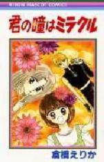 Kimi no Hitomi Miracle