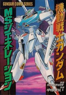 Mobile Suit Gundam: MS Generation