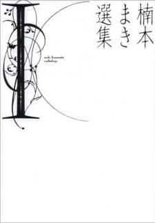 Kusumoto Maki Senshuu