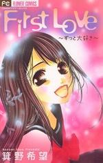 First Love - Zutto Daisuki