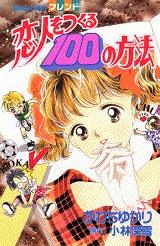 Koibito wo Tsukuru 100 no Houhou