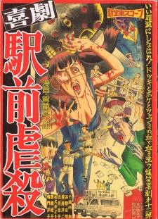 Kigeki Ekimae Gyakusatsu